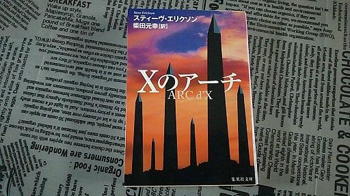 Xのアーチ